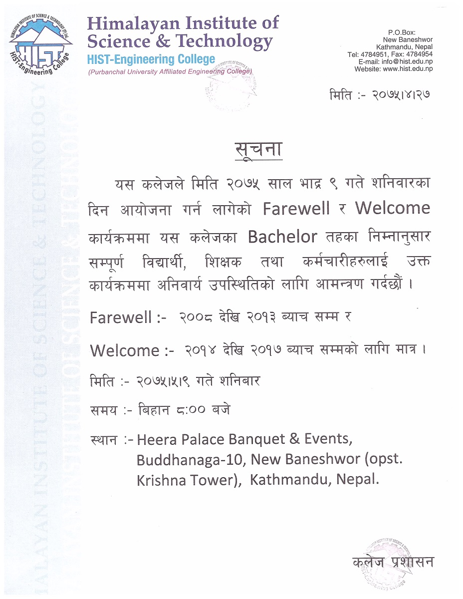 HIST Welcome and Farewell Programme 2075