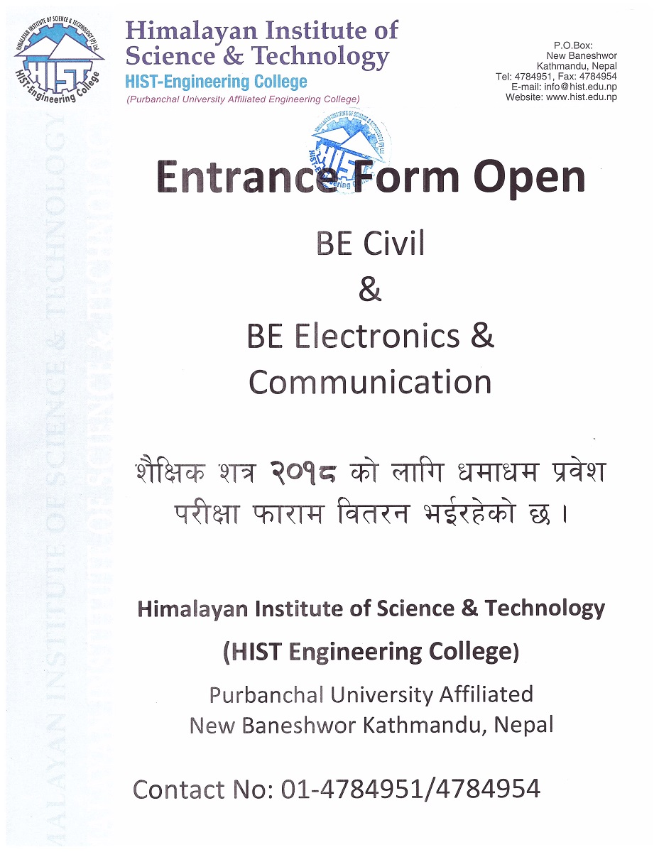 BE Entrance Form Notice 2018